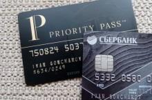 Условия пользования Priority Pass Сбербанка в 2020 году