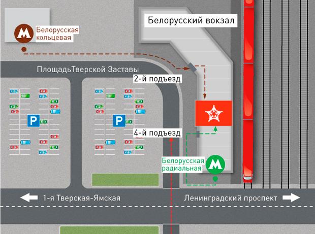 Терминал аэроэкспресса на Белорусском вокзале