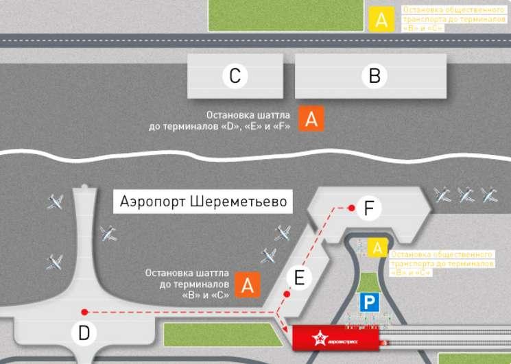 Терминал аэроэкспресса в аэропорту Шереметьево
