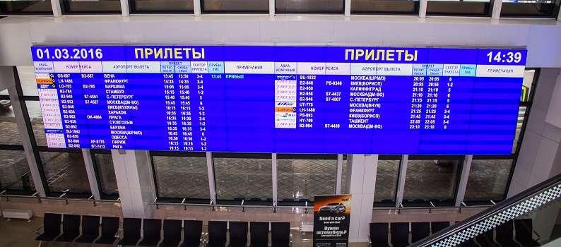 онлайн табло аэропорта ташкент прилета органы насосной
