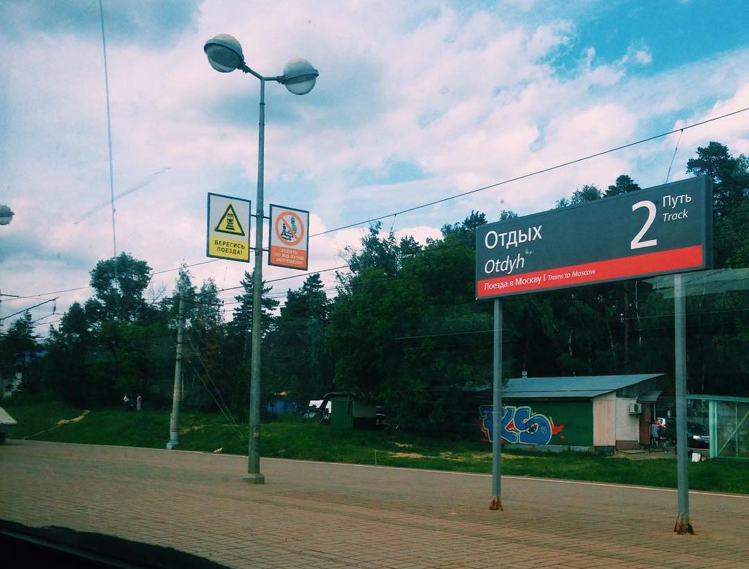 Железнодорожная станция отдых