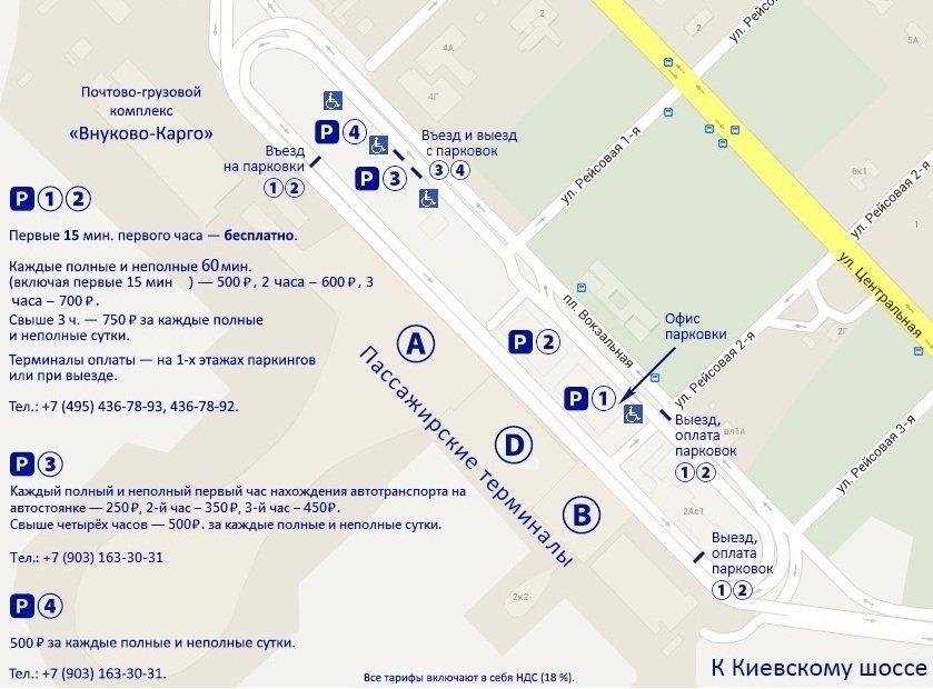 Схема парковки на территории аэропорта внуково