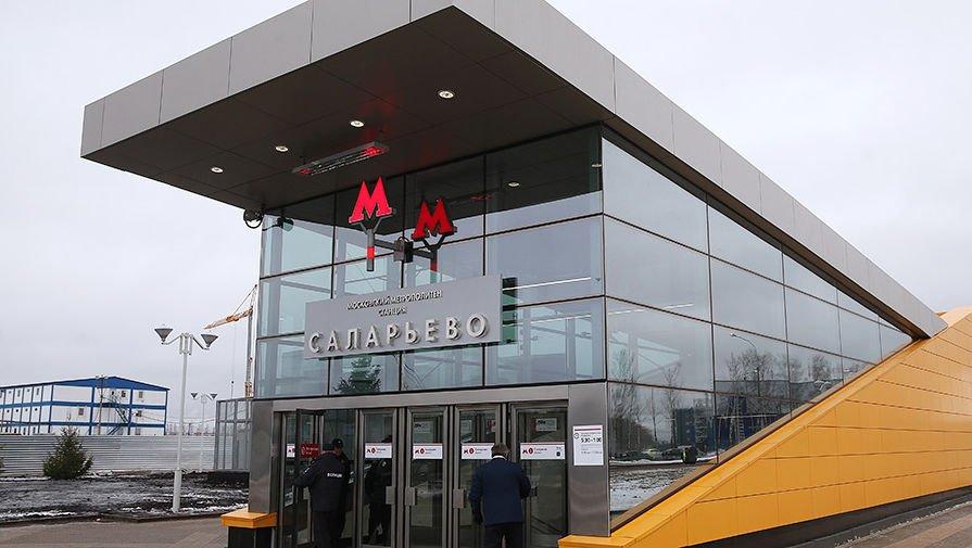 Станция метро саларьево в москве