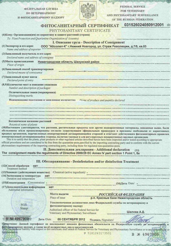 Фито-санитарный сертификат