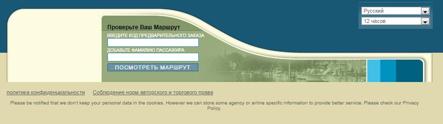 Сайт для проверки брони на самолет