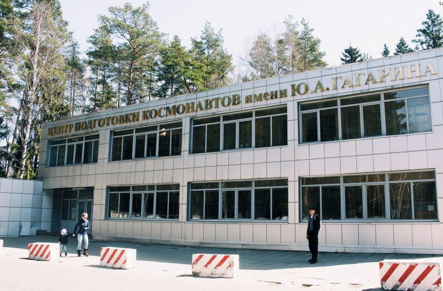 Центр подготовки космонавтов в Звездном городке, Московская область
