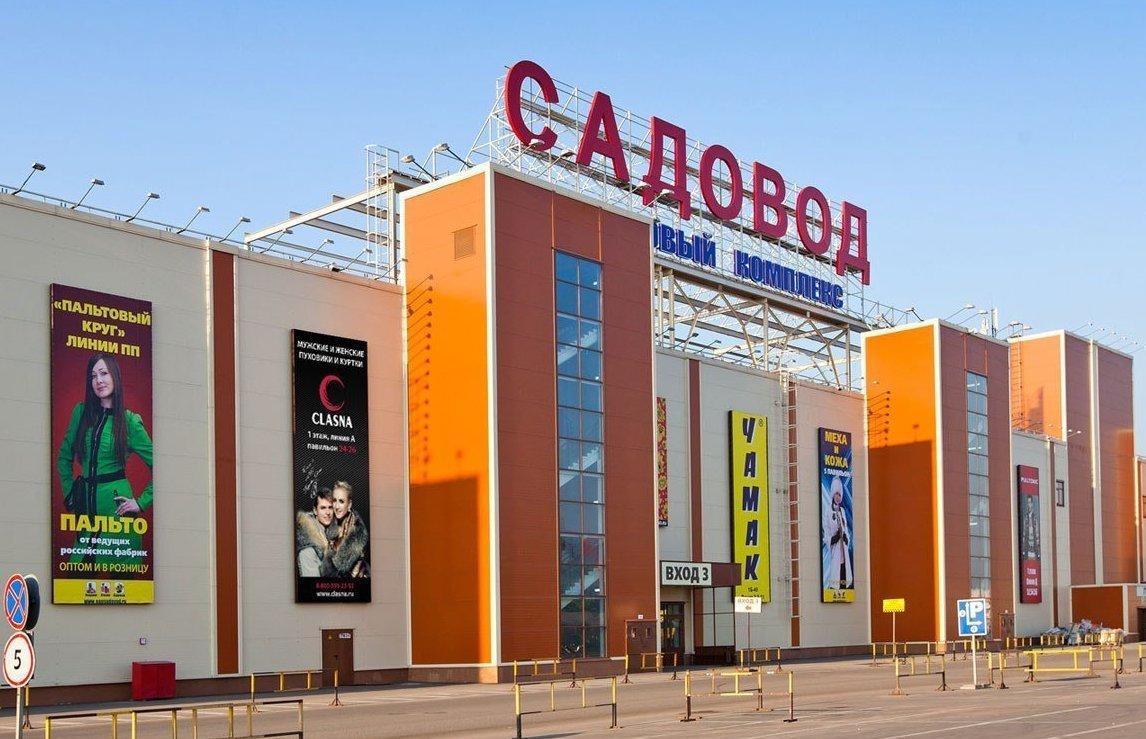 Торговый комплекс Садовод в Москве