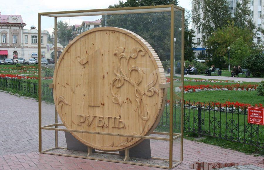 Памятник рубль Томский приносит удачу