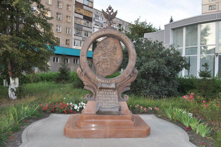 Памятник Всероссийская копейка
