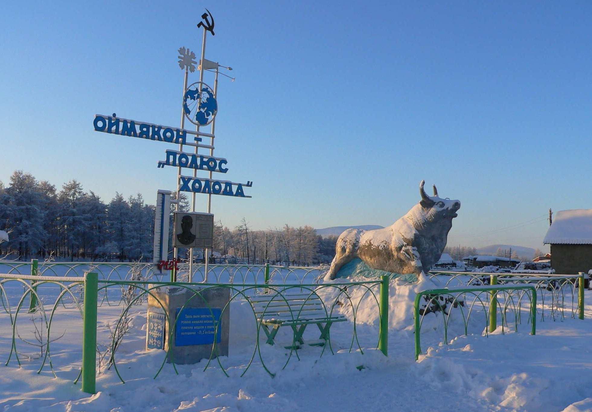 Село Оймякон в Якутии зимой