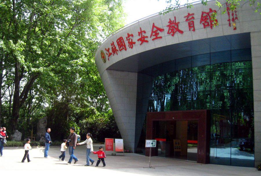 Музей национальной безопасности КНДР