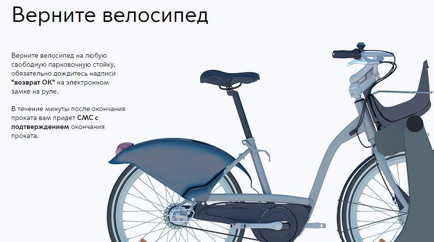 Как правильно вернуть велобайк