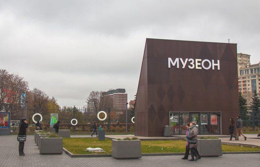 Добраться до парка Музеон в Москве