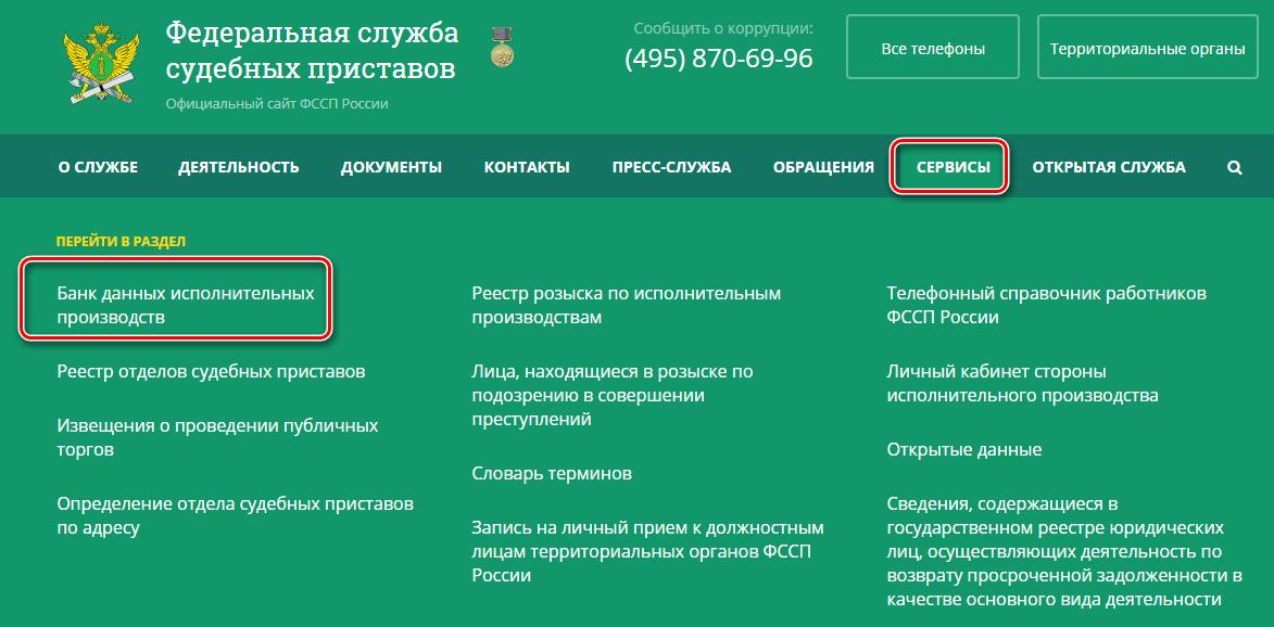 Сайт ФССП для проверки запрета