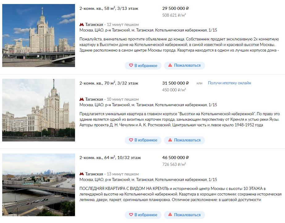 стоимость квартир в сталинских высотках: актуальные цены