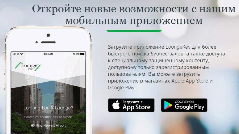 Приложение LoungeKey в телефоне