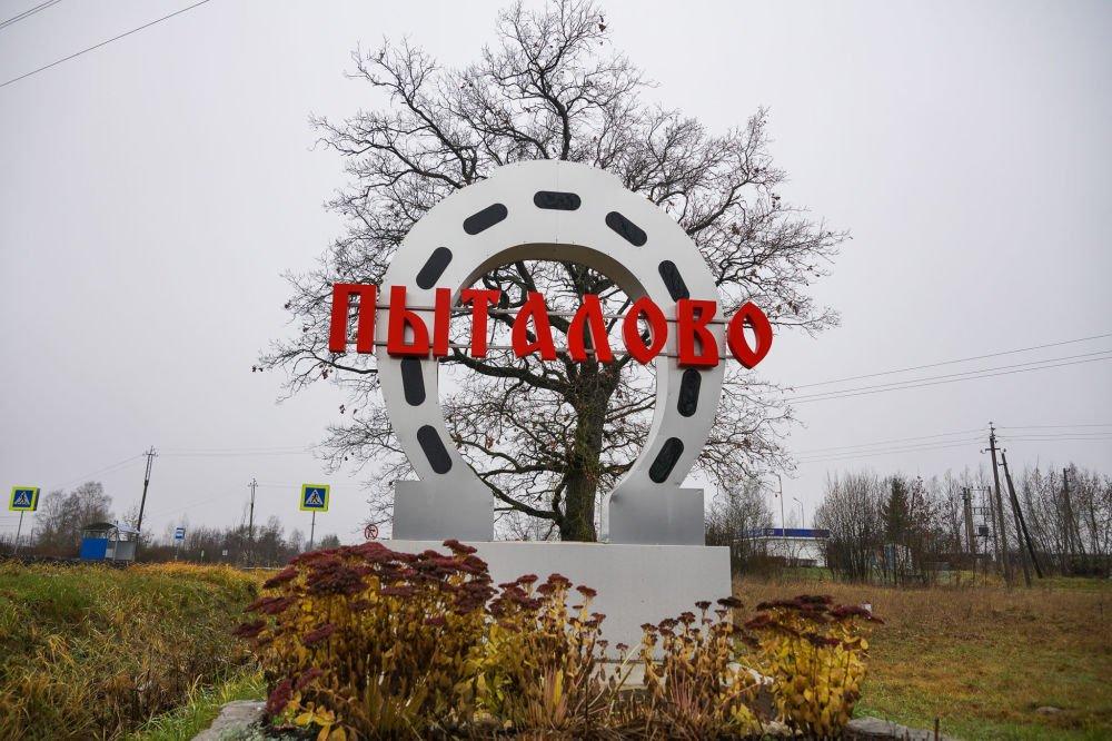 Пыталово город в Псковской области