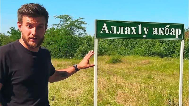 Религиозные дорожные знаки в Чечне