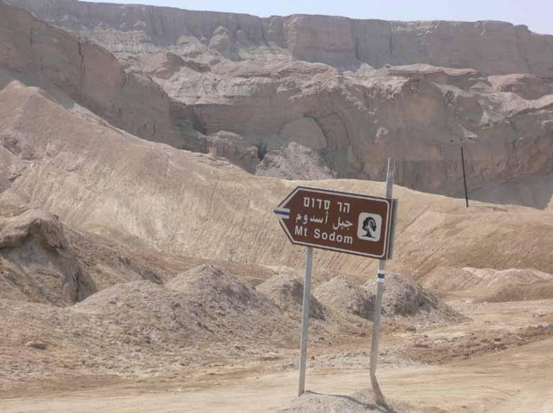 Гора Содом находится у берегов Мертвого моря в необыкновенной стране Израиль.