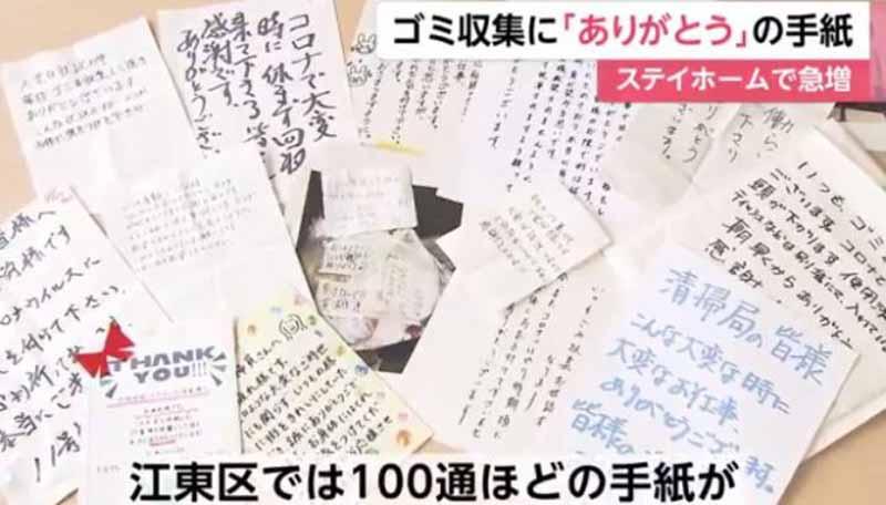 Японцы, проживающие в Токио, прикрепляют к мусорным пакетам записки со словами благодарности, поддержки, признательности.