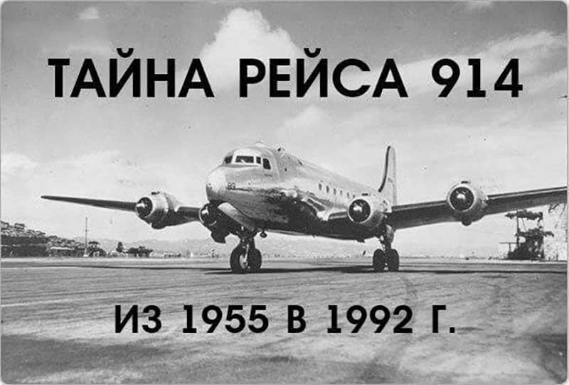 Рейс 914 компании Pan American Airways также сопровождало 4 члена экипажа.