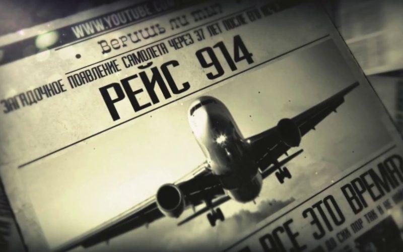 Рейс 914 Взлетел в 1955 Году