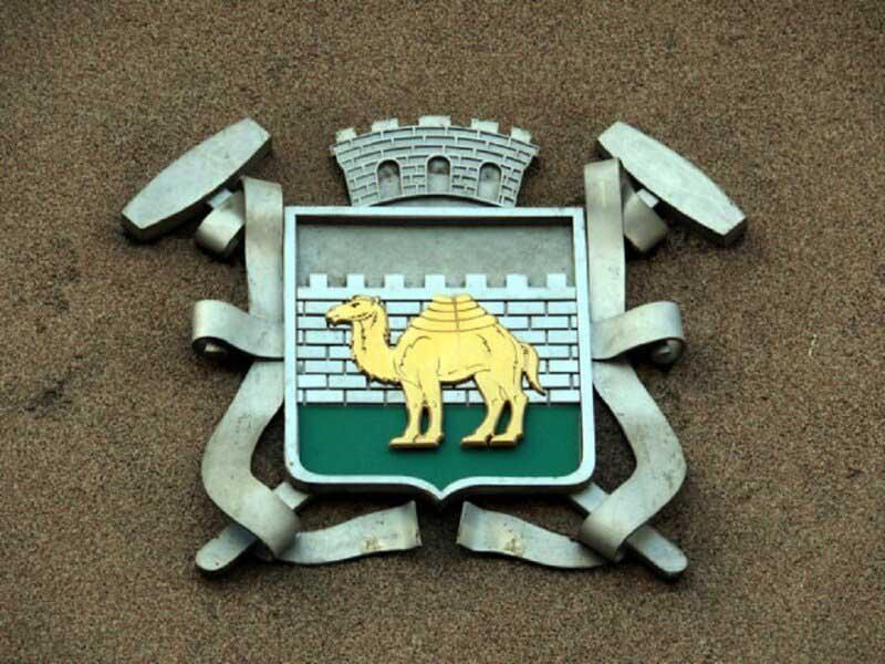 По какой причине на гербе Челябинска изображен верблюд