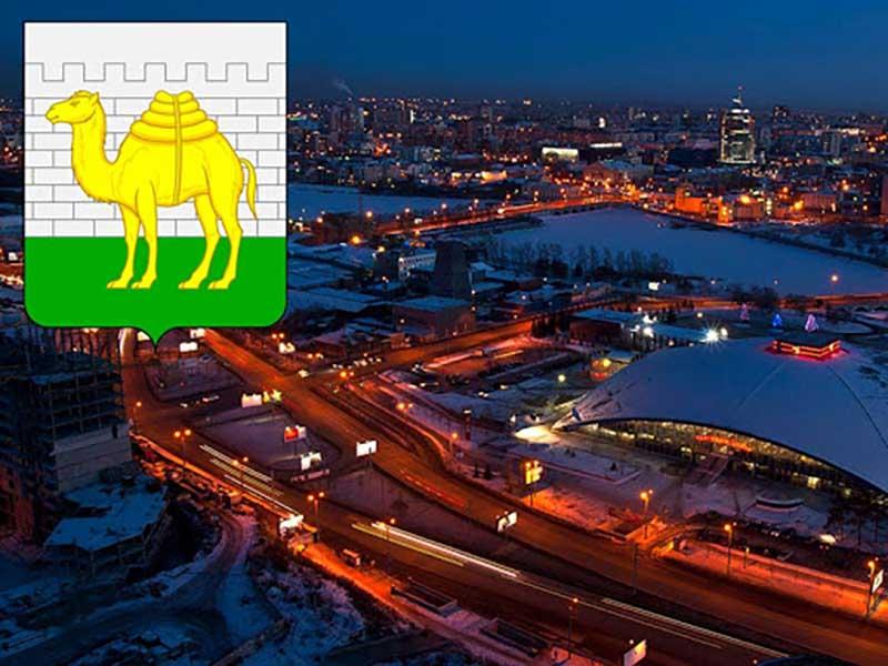 Верблюд и Челябинск