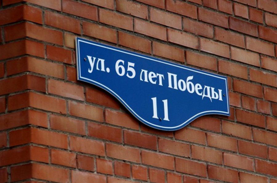 Табличка с номером на доме