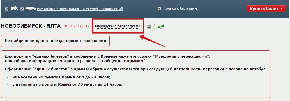Сайт РЖД