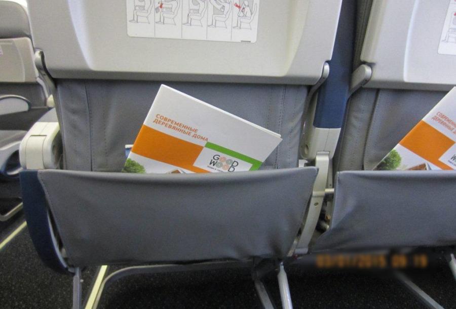 Карманы сидений в самолете