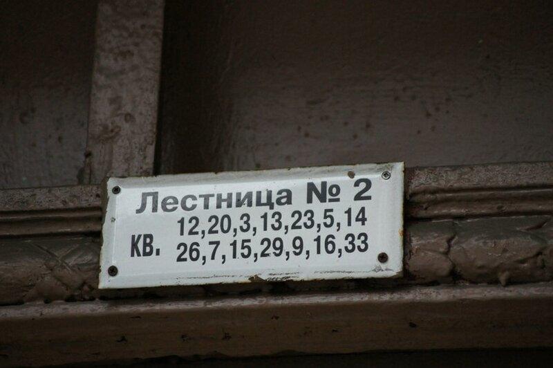 Неправильная нумерация квартир