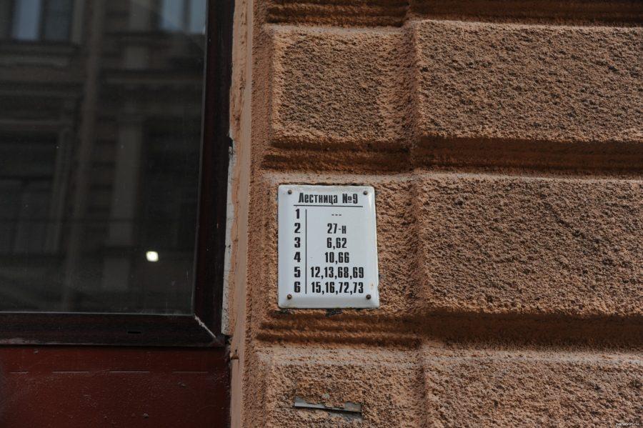 В Санкт-Петербурге странная нумерация квартир