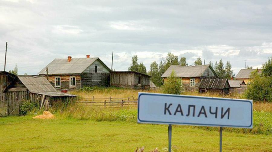 Деревня Калачи