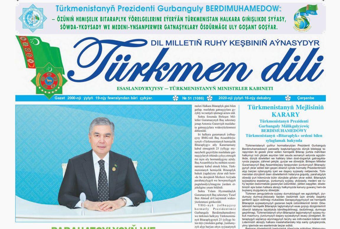 Газета в Туркменистане