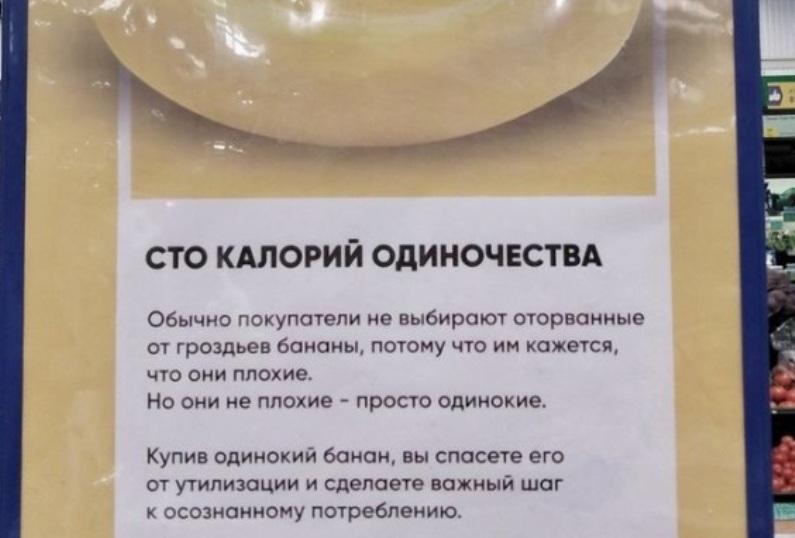 Призыв к покупке банана