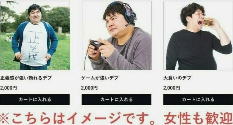 Полные японцы в аренду
