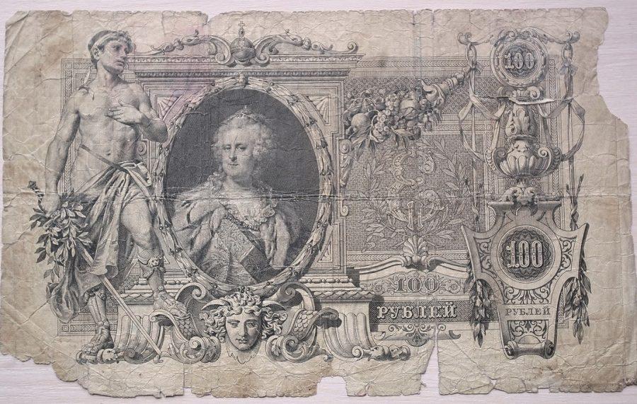 Екатерина II на денежной купюре