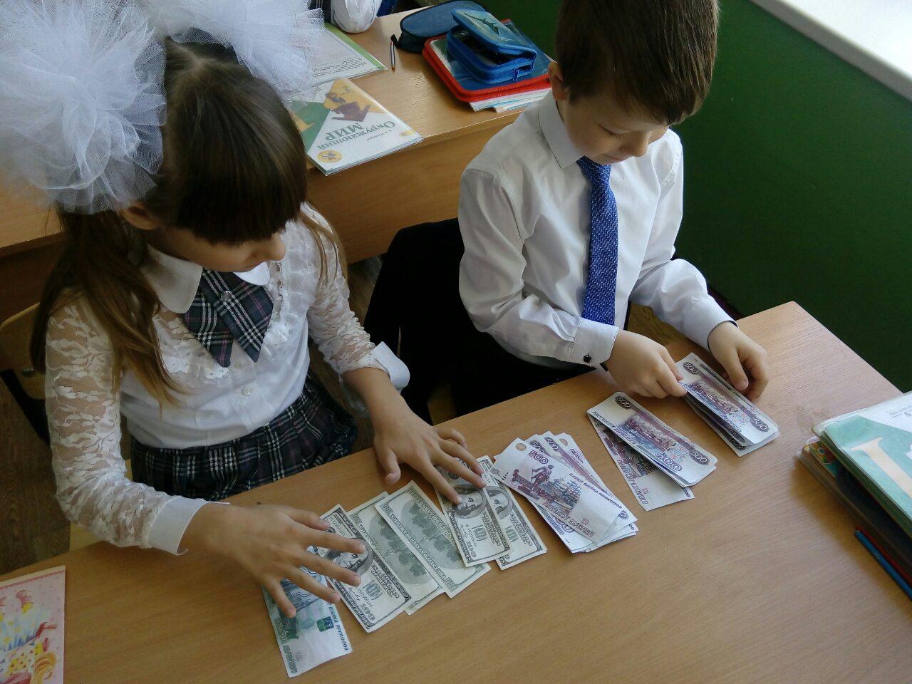 Урок Финансовая грамотность